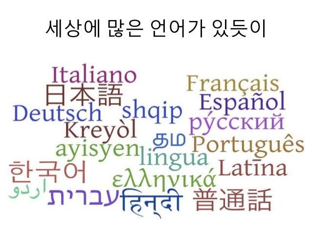 세상에 많은 언어가 있듯이