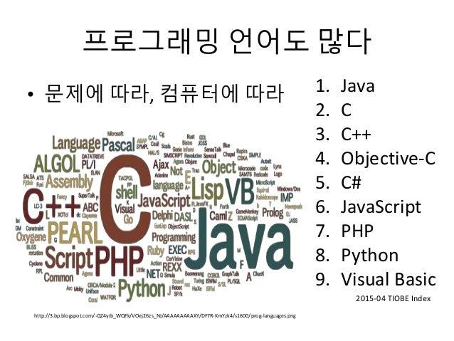 프로그래밍 언어도 많다 • 문제에 따라, 컴퓨터에 따라 http://3.bp.blogspot.com/-QZ4yib_WQFk/VOej26zs_NI/AAAAAAAAAXY/DF7R-KmYzk4/s1600/prog-langua...