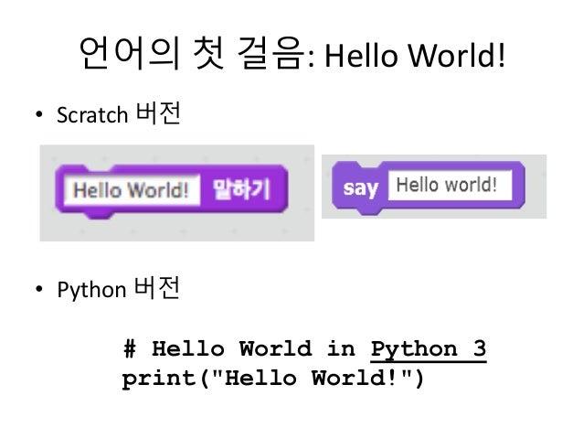 """언어의 첫 걸음: Hello World! • Scratch 버전 • Python 버전 # Hello World in Python 3 print(""""Hello World!"""")"""
