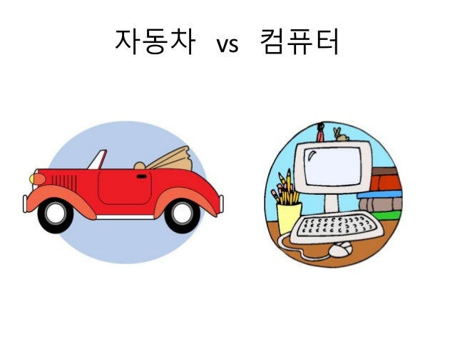 자동차 vs 컴퓨터