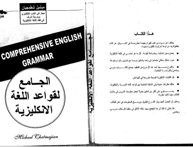 Comprehensive english grammar