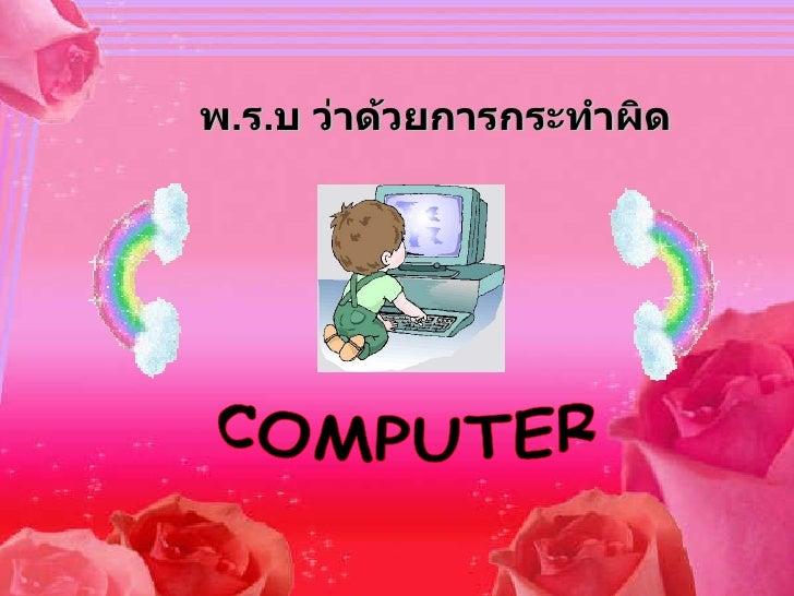 COMPUTER พ . ร . บ ว่าด้วยการกระทำผิด