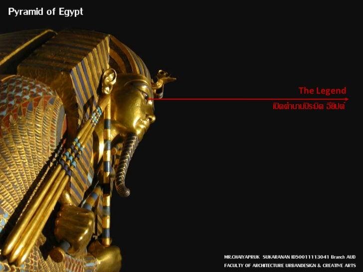 The Legendเปิดตานานปิระมิด อียิปต์