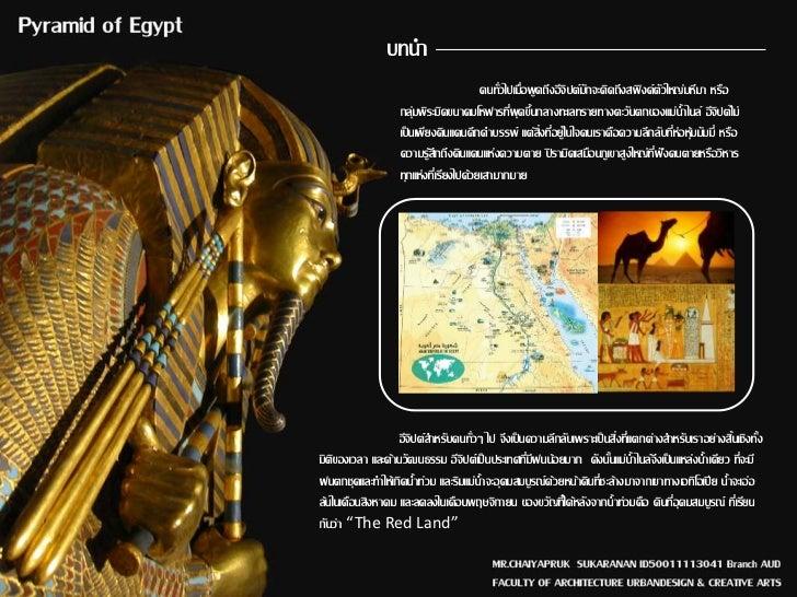 บทนา                                        คนทั่วไปเมื่อพูดถึงอีจิปต์มักจะคิดถึงสฟิงค์ตัวใหญ่มหึมา หรือ                  ...