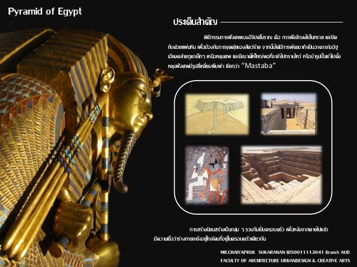 ประเด็นสาคัญ                           พิธีกรรมการฝังศพของอีจิปต์โบราณ คือ การฝังลึกลงไปในทราย และปิด       ทับด้วยแผ่นหิน...