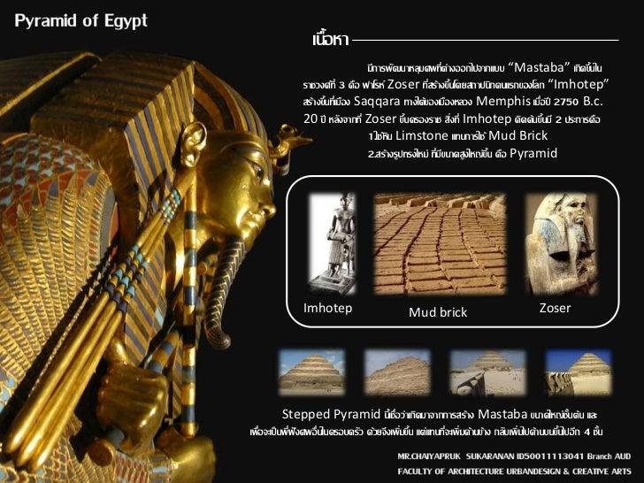 """เนื้อหา                                    มีการพัฒนาหลุมศพที่ต่างออกไปจากแบบ """"Mastaba"""" เกิดขึ้นใน                ราชวงศ์ท..."""