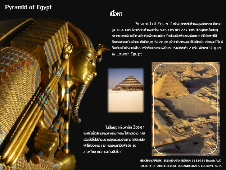 เนื้อหา                                          Pyramid of Zoser นี้ สร้างบริเวณที่มีกาแพงสูงล้อมรอบ มีความ              ...