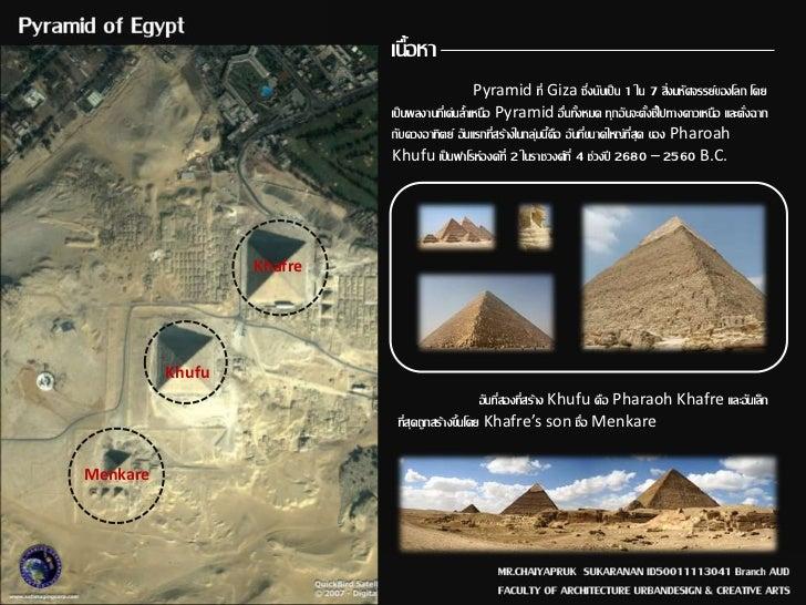 เนื้อหา                                               Pyramid ที่ Giza ซึ่งนับเป็น 1 ใน 7 สิงมหัศจรรย์ของโลก โดย          ...