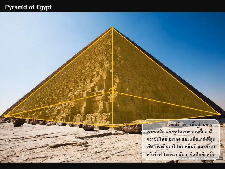 ก่อสร้างจากพื้นฐานทางเรขาคณิต ด้วยรูปทรงสามเหลี่ยม มีความเป็นสมมาตร และแข็งแกร่งที่สุดเชื่อว่าจะยืนยงไปนับหมื่นปี และยังคง...