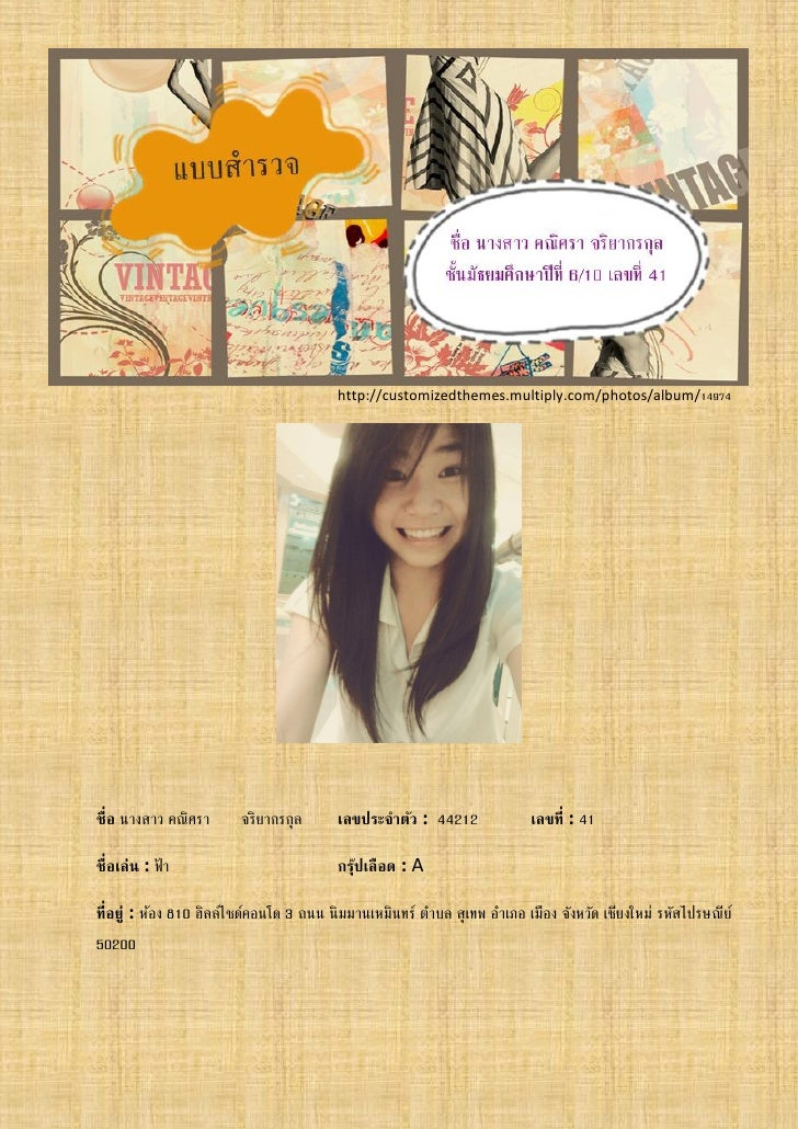 http://customizedthemes.multiply.com/photos/album/14974ชื่ อ นางสาว คณิศรา      จริ ยากรกุล      เลขประจำตัว : 44212      ...