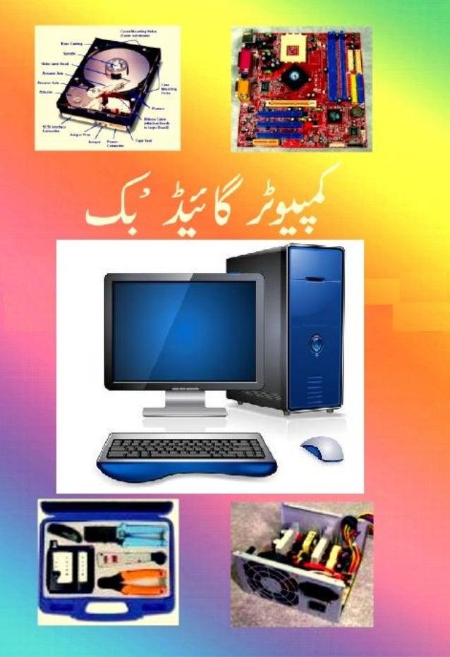 Electronics Urdu Pdf Book