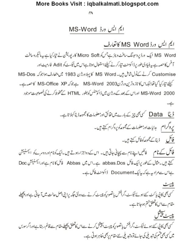 Computer Hardware Notes In Urdu Pdf