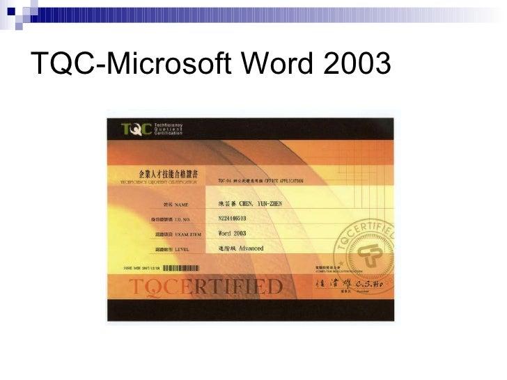 TQC-Microsoft Word 2003