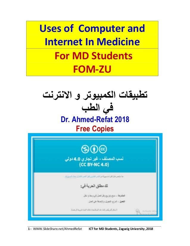 1 - WWW.SlideShare.net/AhmedRefat ICT for MD Students, Zagazig University ,2018 االنترنت و الكمبيوتر تطبيقات الطب...