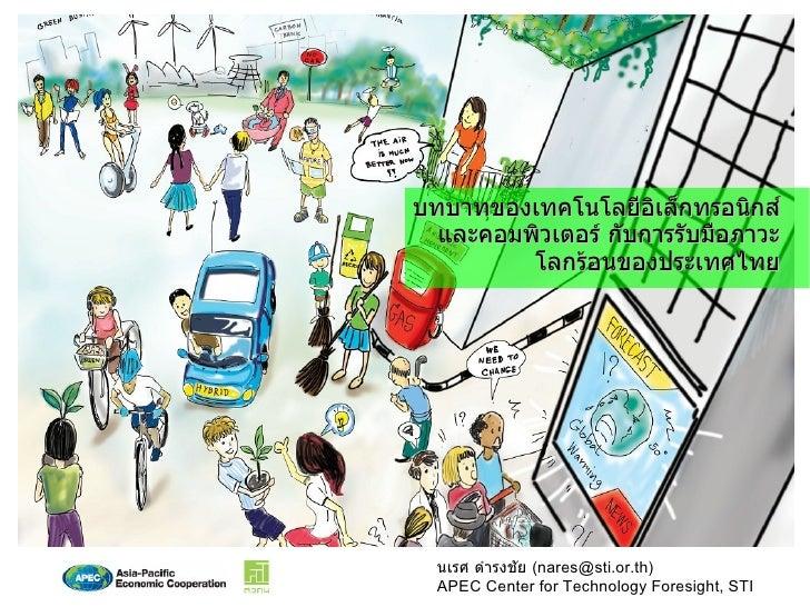 บทบาทของเทคโนโลยอเลกทรอนกส   และคอมพวเตอร กบการรบมอภาวะ          โลกรอนของประเทศไทย      นเรศ ด#ารงชย (nares@sti.or.th)  A...
