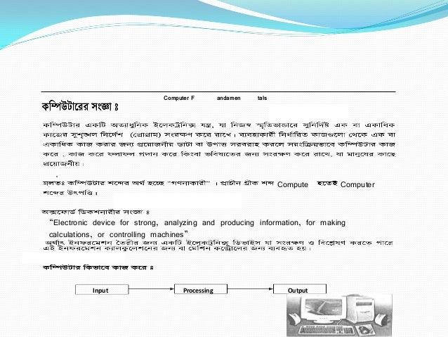 Mcse Bangla Book