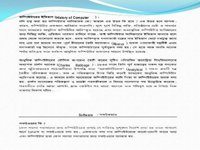 Computer fandamental bangla by soikot pdf