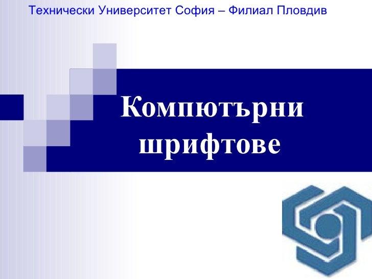 Компютърни шрифтове     Технически Университет София – Филиал Пловдив