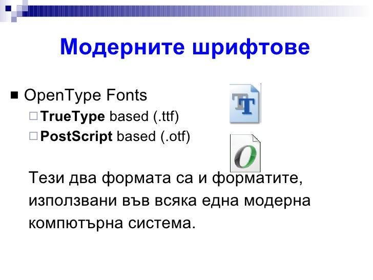 M одерните шрифтове <ul><li>OpenType Fonts  </li></ul><ul><ul><li>TrueType  based (.ttf)   </li></ul></ul><ul><ul><li>Post...