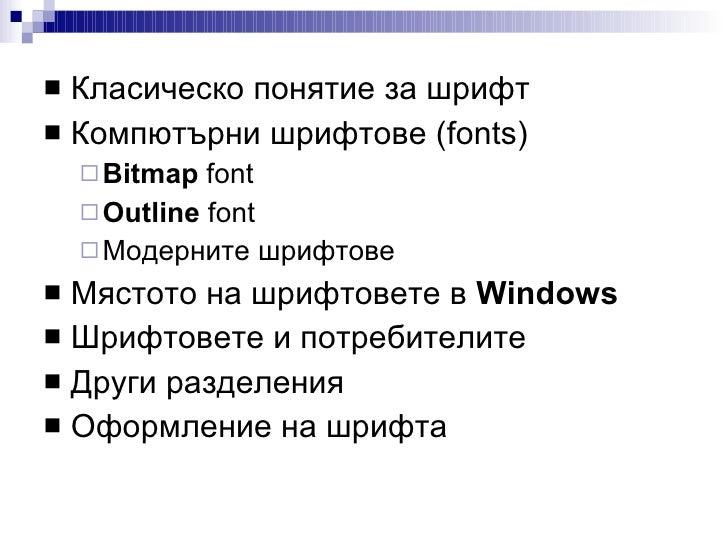 <ul><li>Класическо понятие за шрифт </li></ul><ul><li>Компютърни шрифтове ( fonts) </li></ul><ul><ul><li>Bitmap  font </li...
