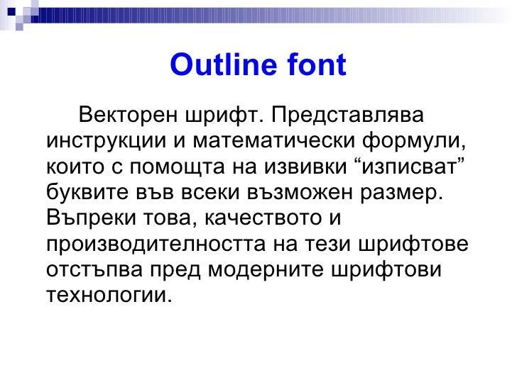 """Outline font <ul><li>Векторен шрифт .  Представлява инструкции и математически формули, които с помощта на извивки """"изпи..."""