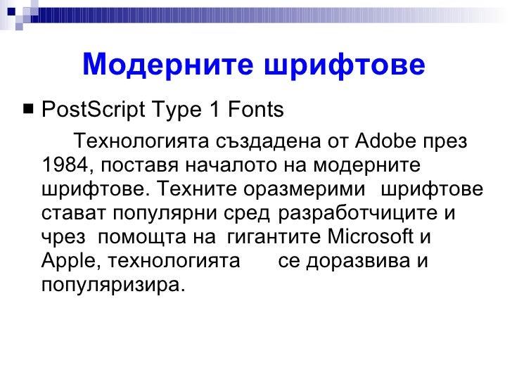 Модерните шрифтове <ul><li>PostScript Type 1 Fonts  </li></ul><ul><li>Технологията създадена от  Adobe  през  1984, постав...