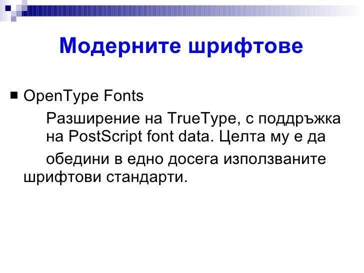 Модерните шрифтове <ul><li>OpenType Fonts  </li></ul><ul><li>Разширение на TrueType ,  с поддръжка  на PostScript font dat...