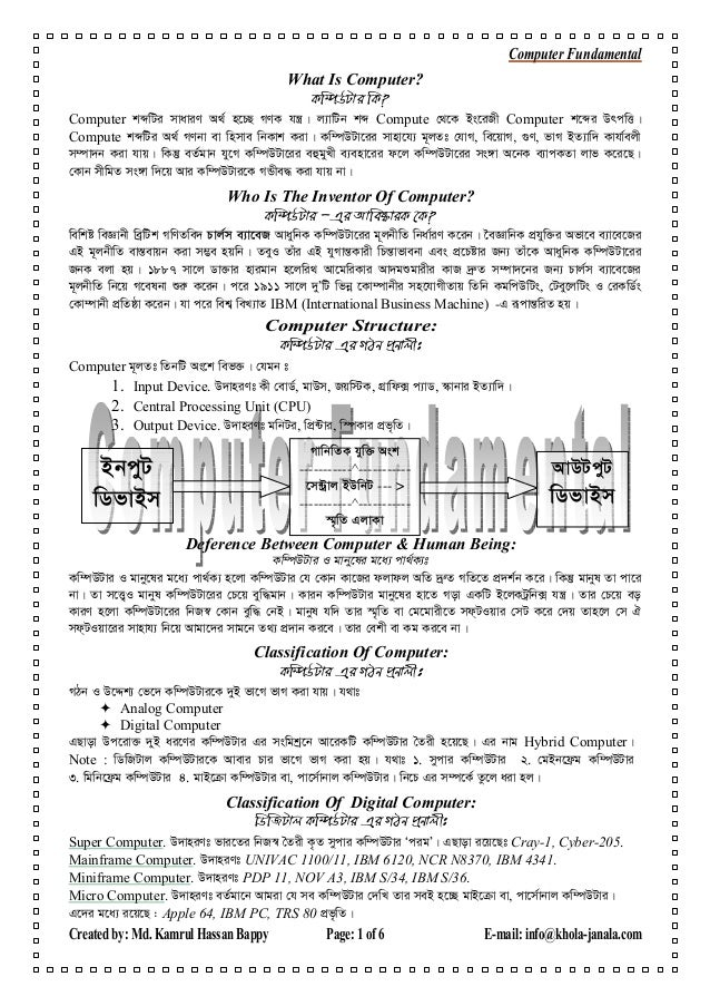 Computer Fundamental Created by: Md. Kamrul Hassan Bappy Page: 1 of 6 E-mail: info@khola-janala.com What Is Computer? Kw¤ú...