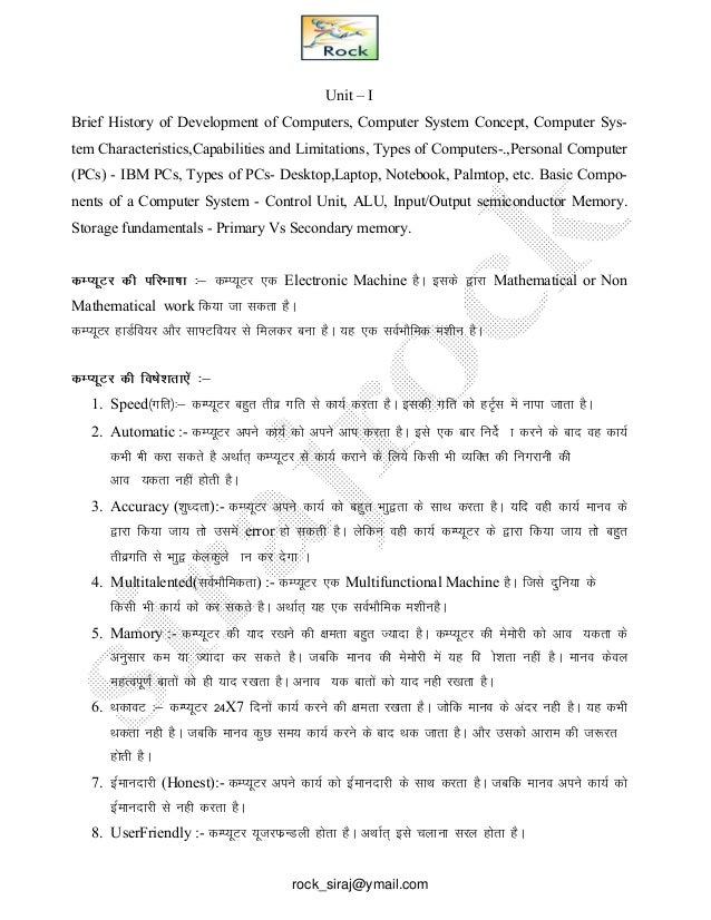 Ms Office 2010 Notes In Hindi Pdf