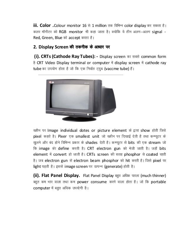 crt monitors essay These monitors employ crt technology, which was used most commonly in the  manufacturing of television screens with these monitors, a.