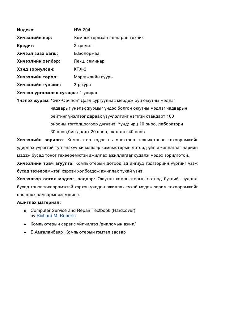 Индекс:   HW 204   <br />Хичээлийн нэр:              Компьютержсан электрон техник<br />Кредит:  2 кредит<br />Хичээл заах...