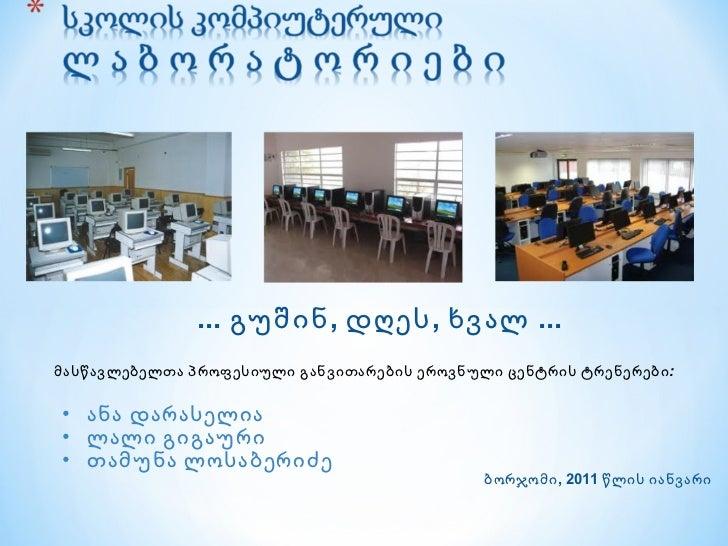 <ul><li>მასწავლებელთა პროფესიული განვითარების ეროვნული ცენტრის ტრენერები: </li></ul><ul><ul><li>ანა დარასელია </li></ul></...