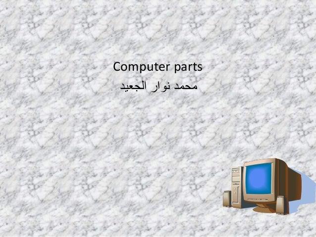 Computer parts محمد نوار الجعيد