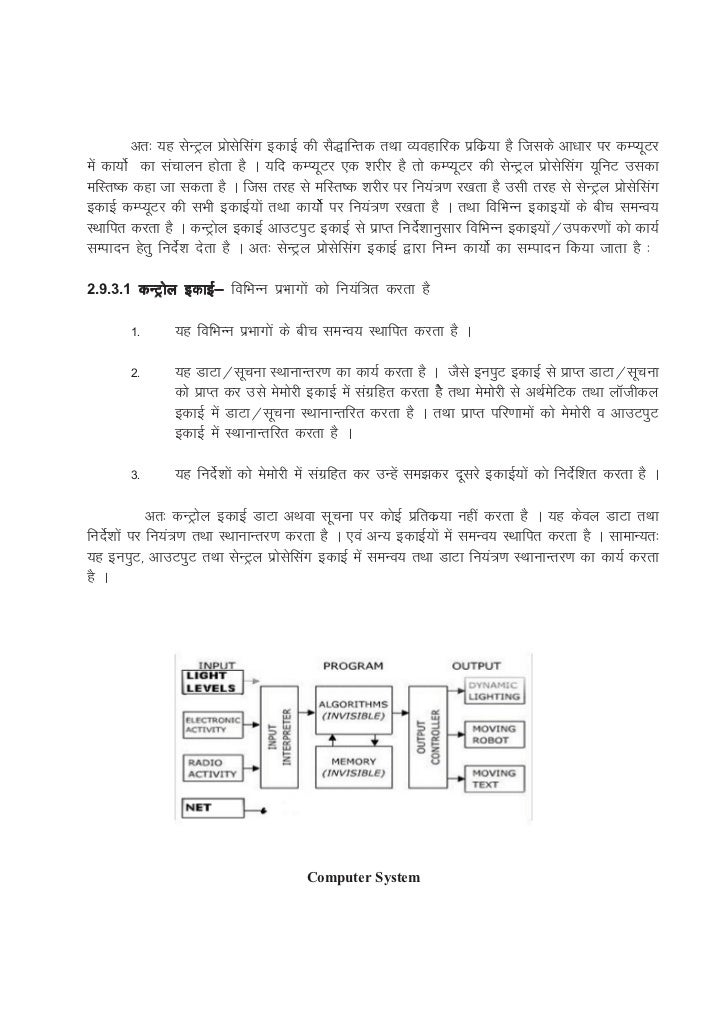 science and technology in hindi Science and technology hindi notes, से सम्बंधित लगभग हर प्रतियोगी परीक्षा में question.