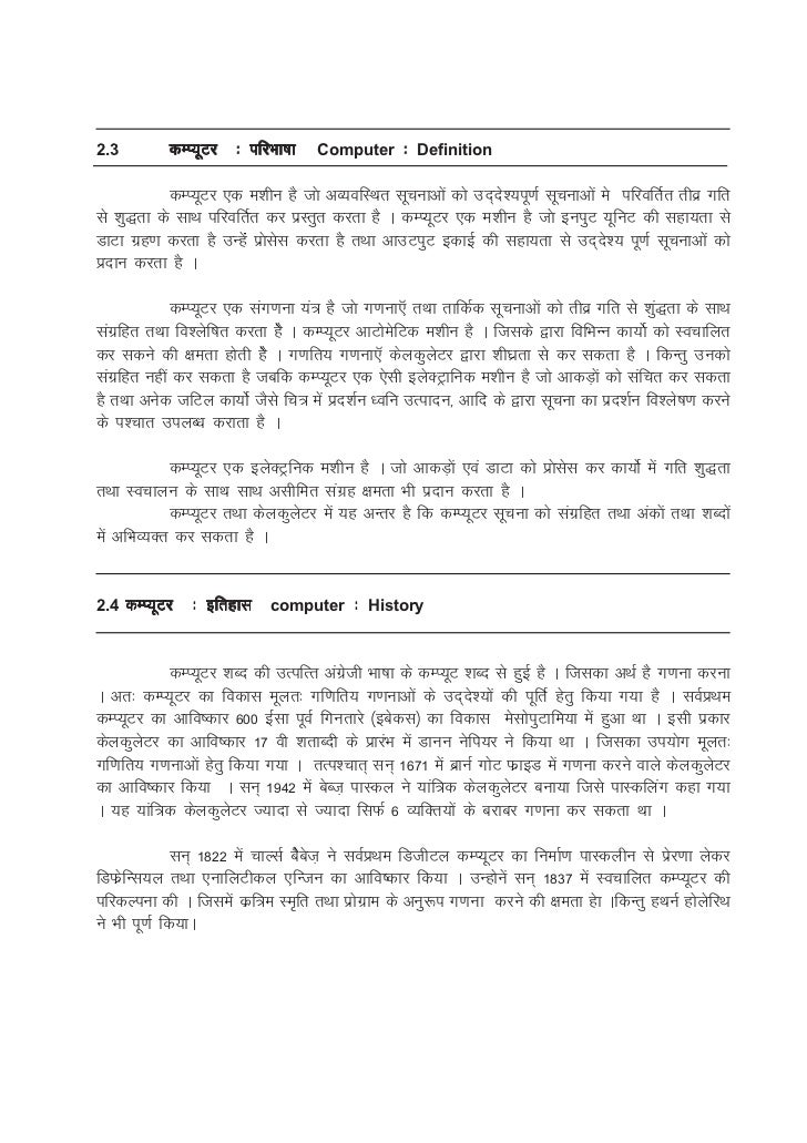 Science and technology in hindi | Custom paper Sample - June