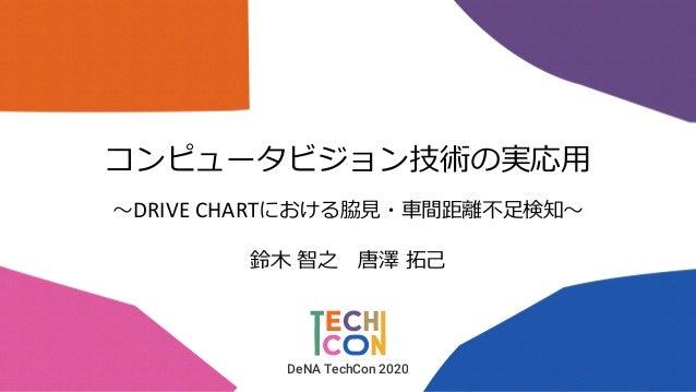 DeNA TechCon 2020 #denatechcon DeNA TechCon 2020 DRIVE CHART