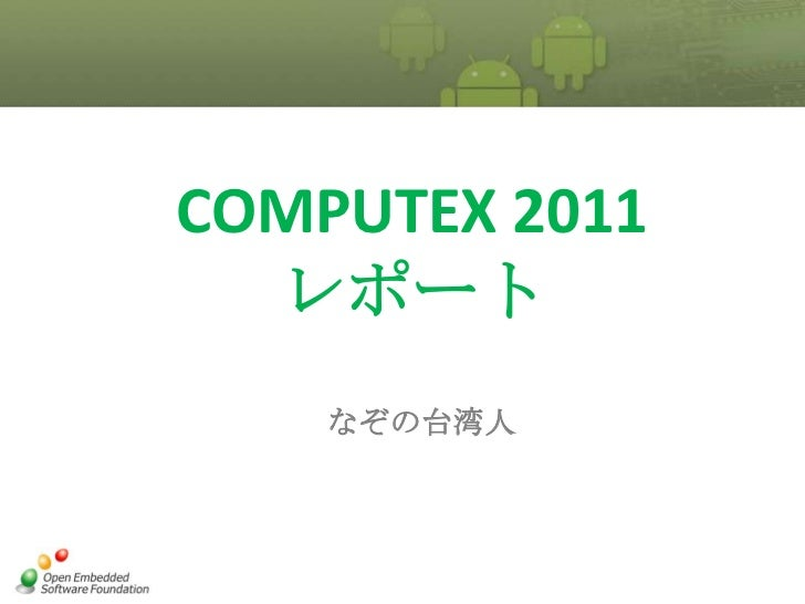 COMPUTEX 2011レポート<br />なぞの台湾人<br />