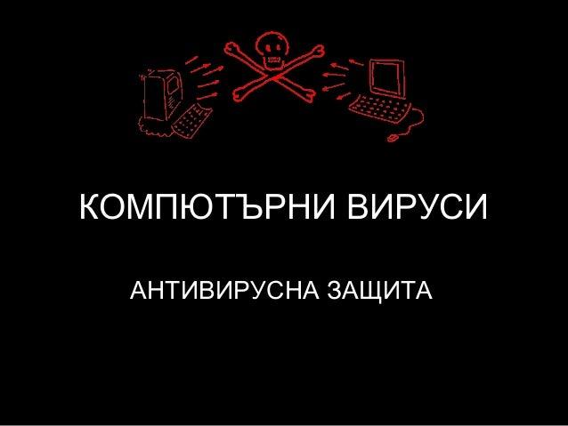 КОМПЮТЪРНИ ВИРУСИ АНТИВИРУСНА ЗАЩИТА