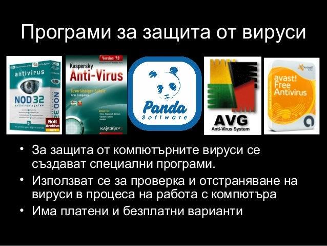 Програми за защита от вируси  • За защита от компютърните вируси се създават специални програми. • Използват се за проверк...