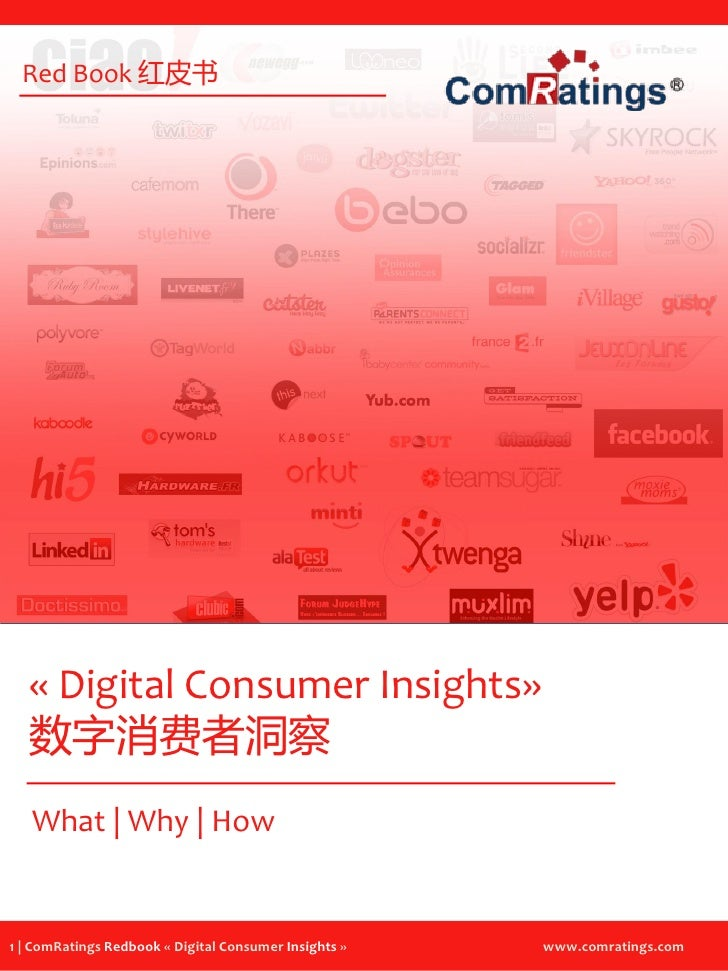 Red Book 红皮书   « Digital Consumer Insights»   数字消费者洞察   What | Why | How1 | ComRatings Redbook « Digital Consumer Insights...