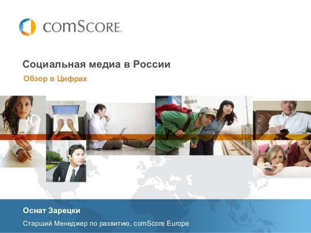 Обзор в Цифрах Социальная медиа в России Оснат Зарецки Старший Менеджер по развитию, comScore Europe