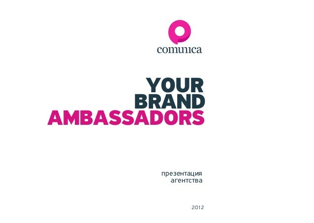 YOUR      BRANDAMBASSADORS       презентация         агентства               2012