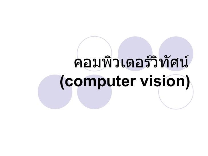 คอมพิวเตอร์วิทัศน์  ( computer vision )