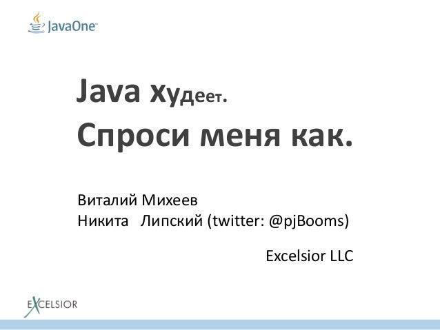 Java худеет.Спроси меня как.Виталий МихеевНикита Липский (twitter: @pjBooms)Excelsior LLC
