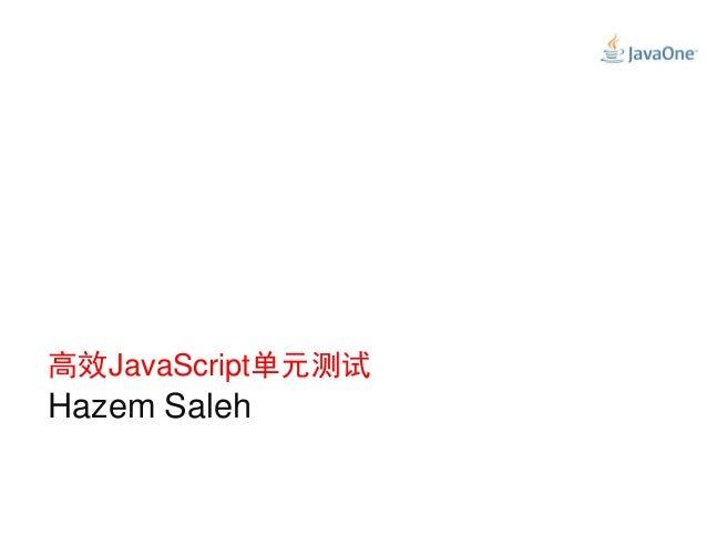 高效JavaScript单元测试 Hazem Saleh
