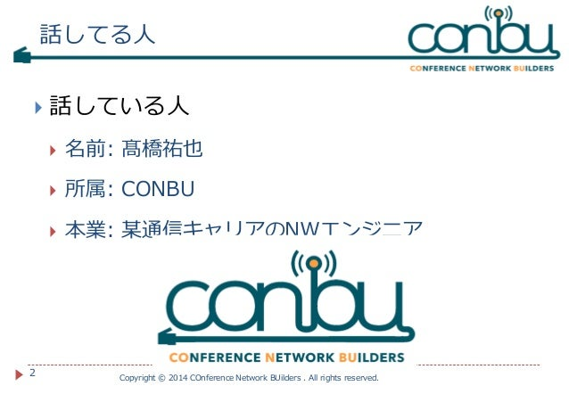 CONBU LL Diver/YAPC::Asia 2014 Network Slide 2