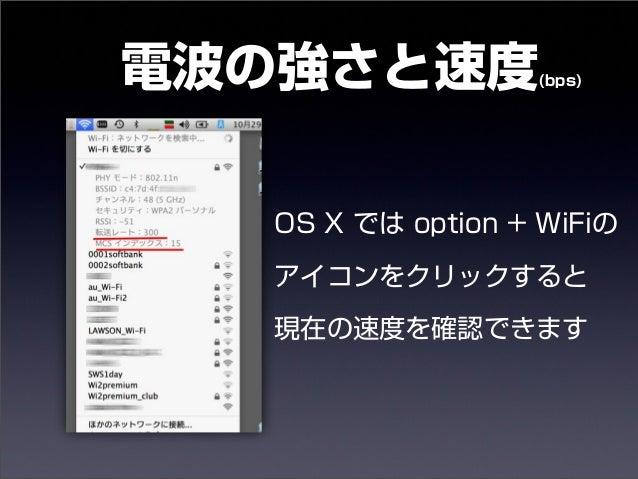 電波の強さと速度(bps)  OS X では option + WiFiの  アイコンをクリックすると  現在の速度を確認できます  14年10月30日木曜日