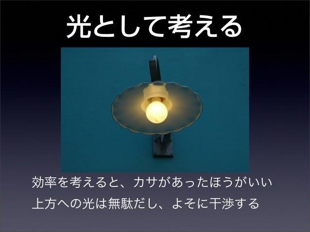 光として考える  効率を考えると、カサがあったほうがいい  上方への光は無駄だし、よそに干渉する  14年10月30日木曜日