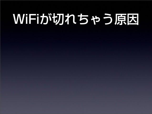WiFiが切れちゃう原因  14年10月30日木曜日