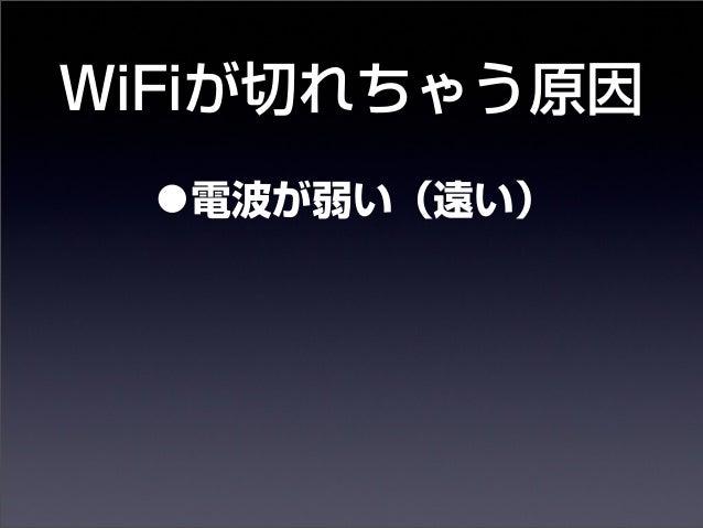 WiFiが切れちゃう原因  •電波が弱い(遠い)  14年10月30日木曜日